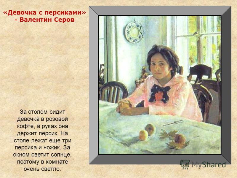 РАССМАТРИВАЕМ КАРТИНЫ ИЗВЕСТНЫХ ХУДОЖНИКОВ Детская Электронная Книга