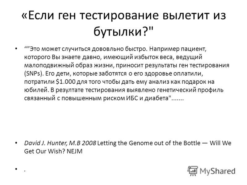 «Если ген тестирование вылетит из бутылки?