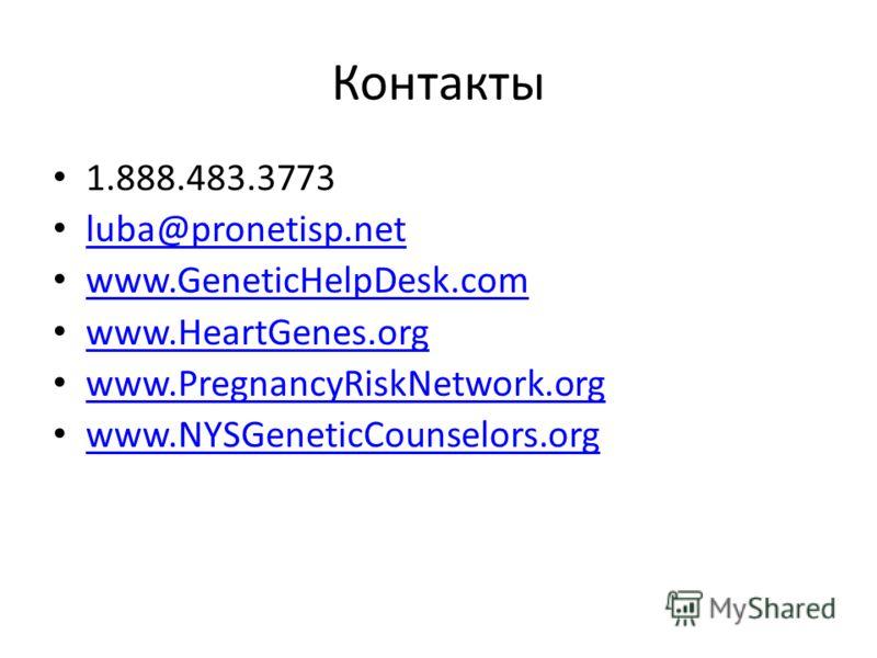Контакты 1.888.483.3773 luba@pronetisp.net www.GeneticHelpDesk.com www.HeartGenes.org www.PregnancyRiskNetwork.org www.NYSGeneticCounselors.org