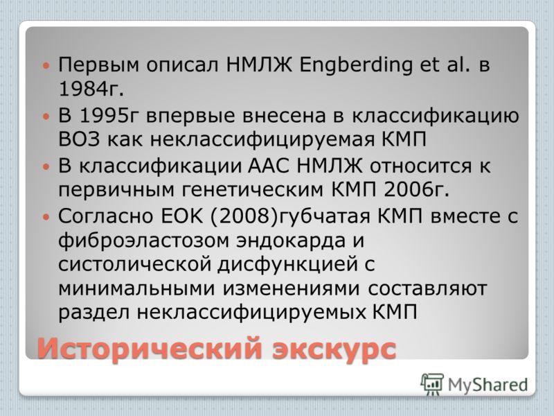 Исторический экскурс Первым описал НМЛЖ Engberding et al. в 1984г. В 1995г впервые внесена в классификацию ВОЗ как неклассифицируемая КМП В классификации AAC НМЛЖ относится к первичным генетическим КМП 2006г. Согласно EOK (2008)губчатая КМП вместе с