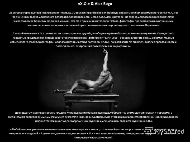 «Х.О.» & Alex Bego 28 августа стартовал творческий проект