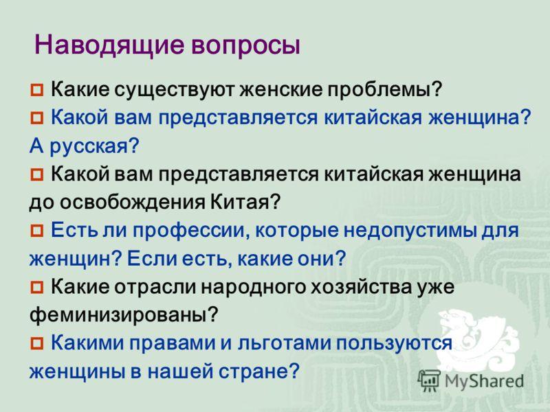 Какие существуют женские проблемы? Какой вам представляется китайская женщина? А русская? Какой вам представляется китайская женщина до освобождения Китая? Есть ли профессии, которые недопустимы для женщин? Если есть, какие они? Какие отрасли народно