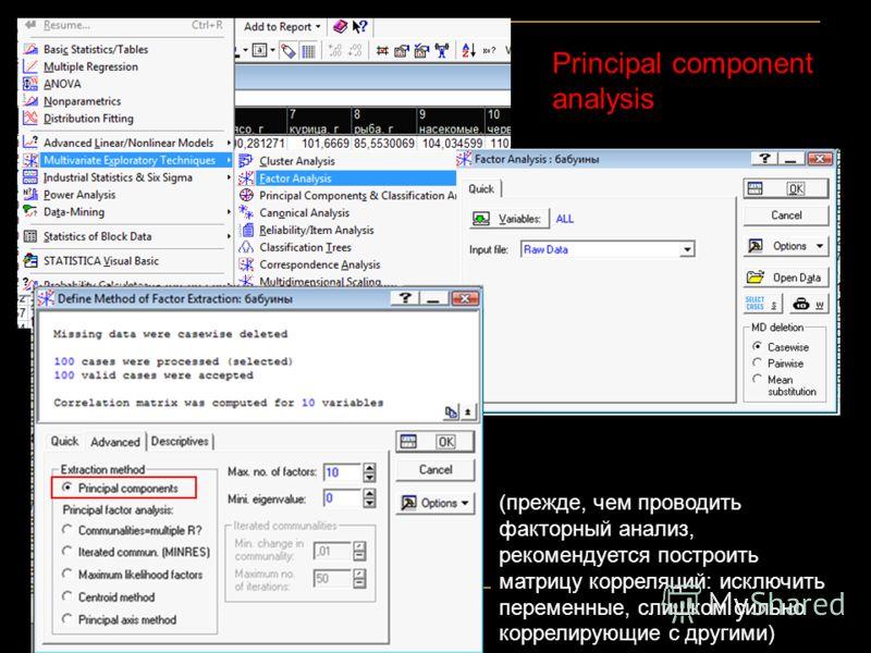 Principal component analysis (прежде, чем проводить факторный анализ, рекомендуется построить матрицу корреляций: исключить переменные, слишком сильно коррелирующие с другими)