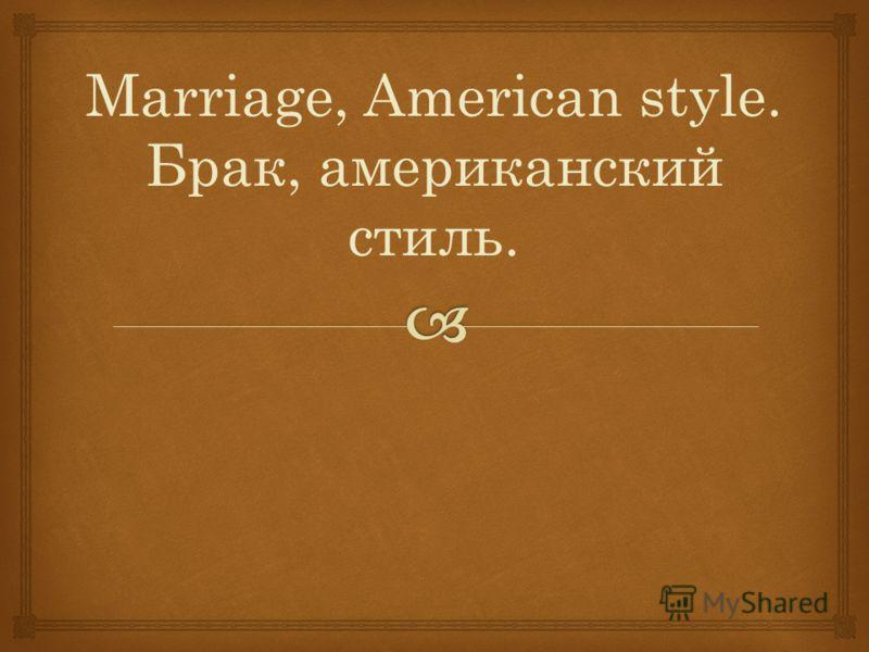 Marriage, American style. Брак, американский стиль.