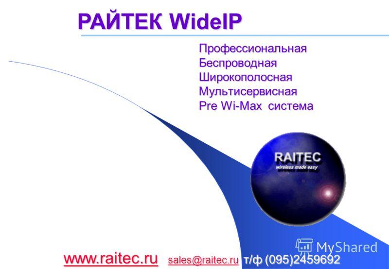 Профессиональная Беспроводная Широкополосная Мультисервисная Pre Wi-Max система www.raitec.ruwww.raitec.ru sales@raitec.ru т/ф (095)2459692 sales@raitec.ru www.raitec.ru sales@raitec.ru РАЙТЕК WideIP Copyright © Райтек Информ 2000-2003 Широкий полоса