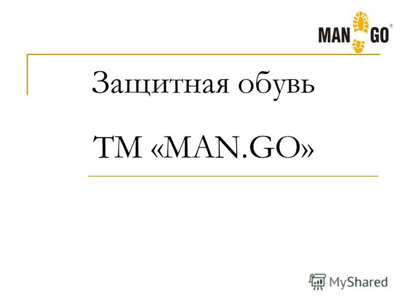 Защитная обувь ТМ «MAN.GO»