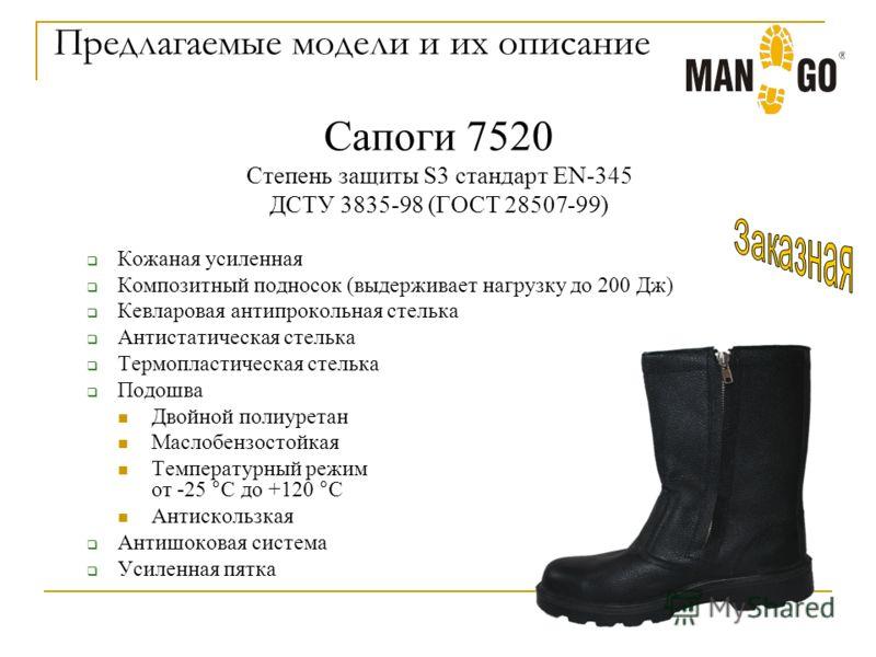 Сапоги 7520 Степень защиты S3 стандарт EN-345 ДСТУ 3835-98 (ГОСТ 28507-99) Кожаная усиленная Композитный подносок (выдерживает нагрузку до 200 Дж) Кевларовая антипрокольная стелька Антистатическая стелька Термопластическая стелька Подошва Двойной пол