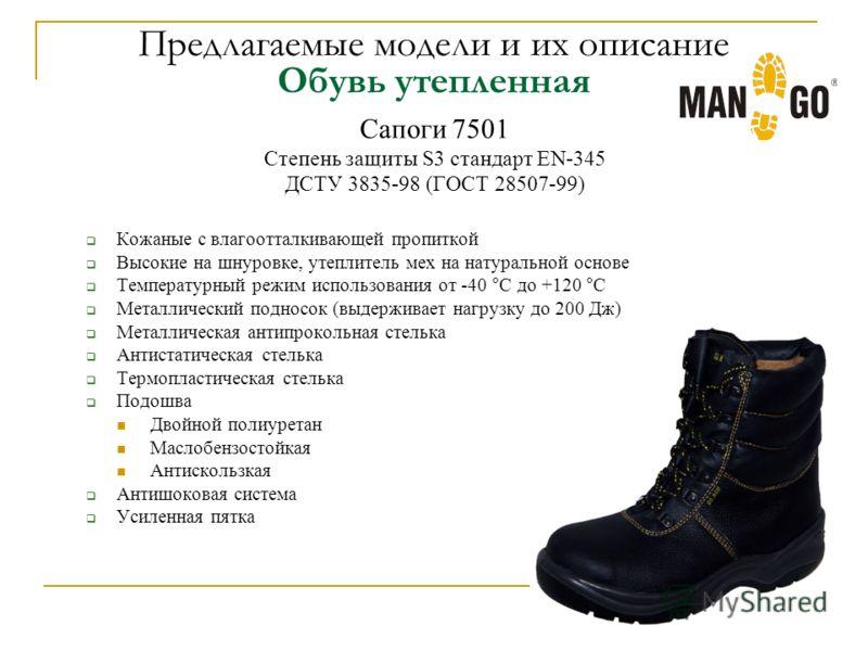 Сапоги 7501 Степень защиты S3 стандарт EN-345 ДСТУ 3835-98 (ГОСТ 28507-99) Кожаные с влагоотталкивающей пропиткой Высокие на шнуровке, утеплитель мех на натуральной основе Температурный режим использования от -40 °С до +120 °С Металлический подносок