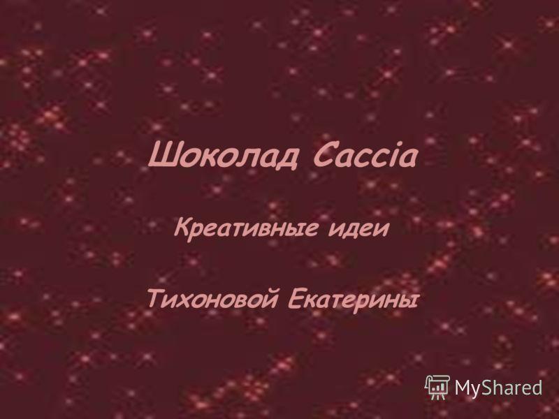 Шоколад Caccia Креативные идеи Тихоновой Екатерины