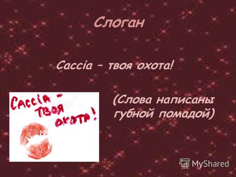 Слоган Caccia – твоя охота! (Слова написаны губной помадой)
