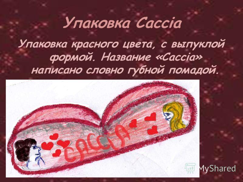 Упаковка Caccia Упаковка красного цвета, с выпуклой формой. Название «Caccia» написано словно губной помадой.