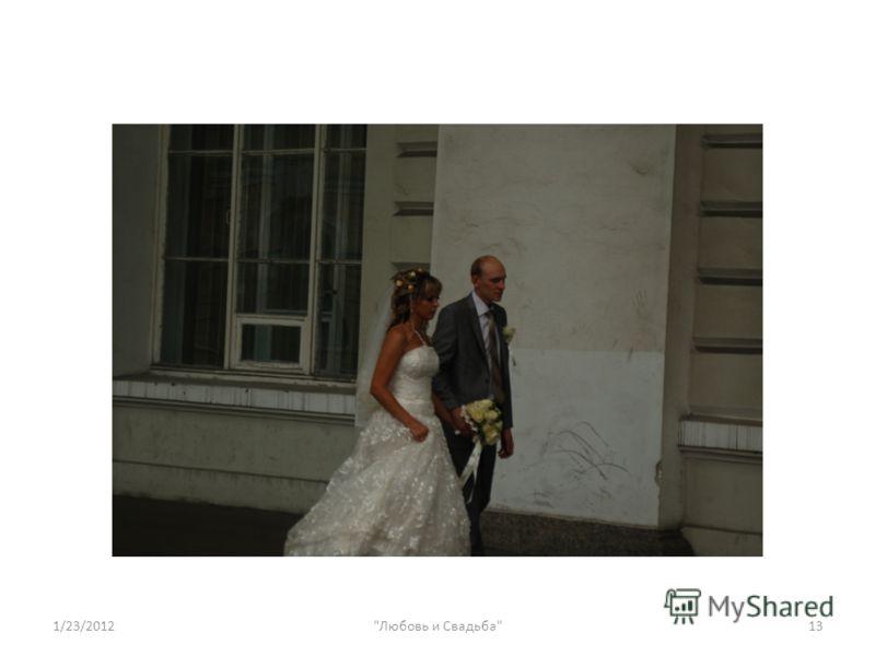 1/23/2012Любовь и Свадьба13