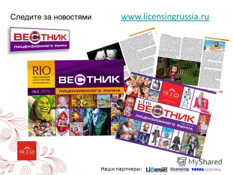 Следите за новостями www.licensingrussia.ru Наши партнеры: