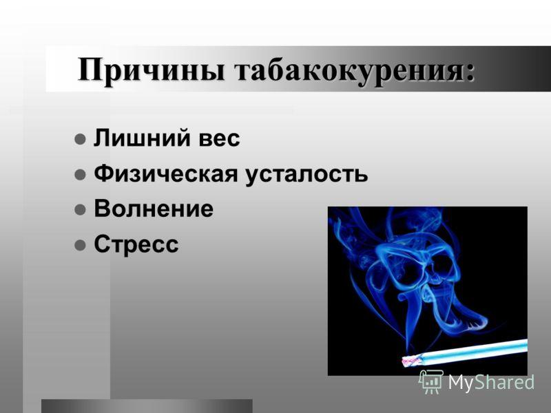 Причины табакокурения: Лишний вес Физическая усталость Волнение Стресс