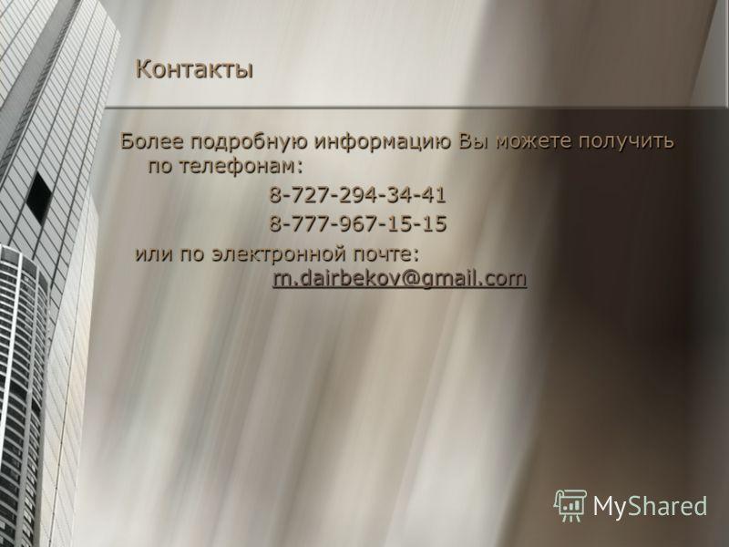 Контакты Более подробную информацию Вы можете получить по телефонам: 8-727-294-34-41 8-727-294-34-41 8-777-967-15-15 8-777-967-15-15 или по электронной почте: m.dairbekov@gmail.com или по электронной почте: m.dairbekov@gmail.comm.dairbekov@gmail.com