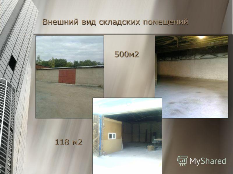 Внешний вид складских помещений 500м2 118 м2 118 м2