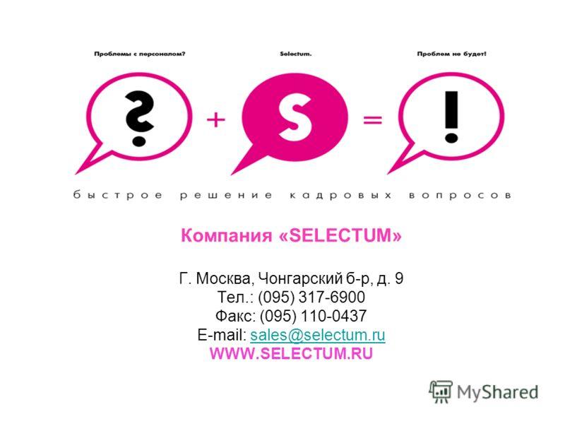 Компания «SELЕCTUM» Г. Москва, Чонгарский б-р, д. 9 Тел.: (095) 317-6900 Факс: (095) 110-0437 E-mail: sales@selectum.rusales@selectum.ru WWW.SELECTUM.RU