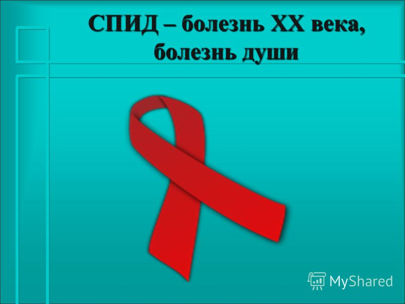 СПИД – болезнь ХХ века, болезнь души