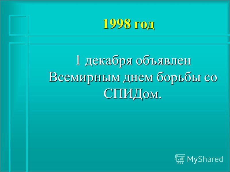1998 год 1 декабря объявлен Всемирным днем борьбы со СПИДом.