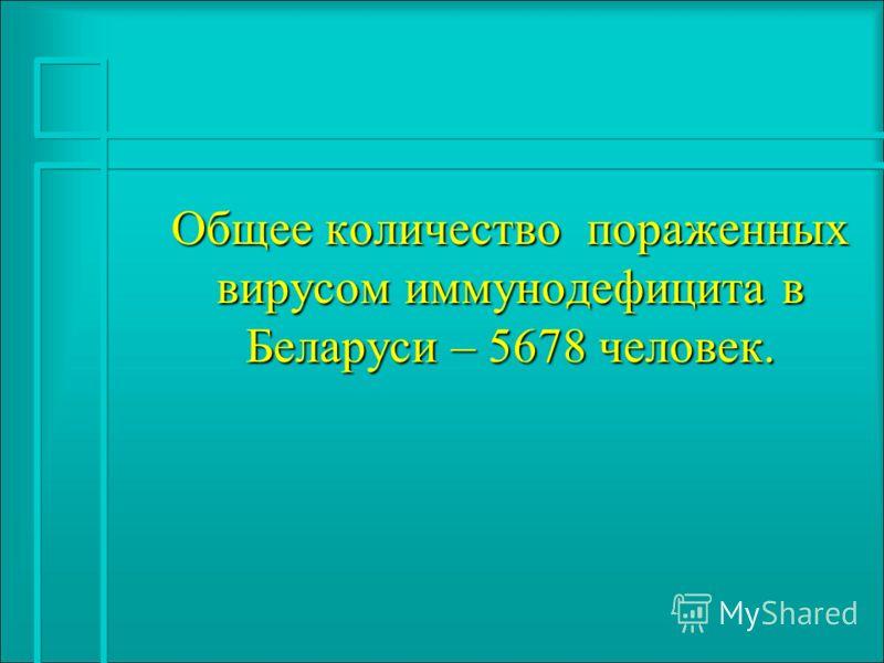 Общее количество пораженных вирусом иммунодефицита в Беларуси – 5678 человек.