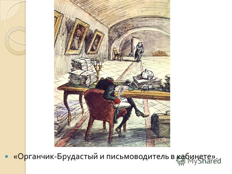 « Органчик - Брудастый и письмоводитель в кабинете ».