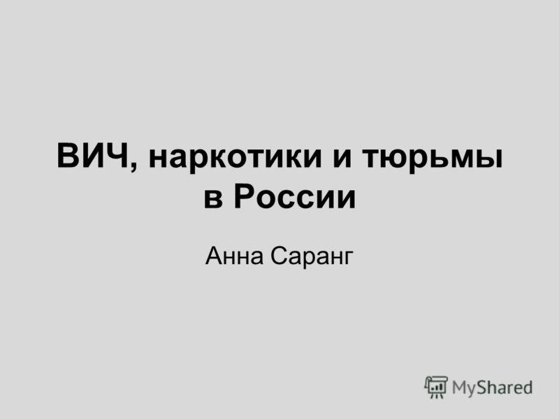 ВИЧ, наркотики и тюрьмы в России Aнна Саранг