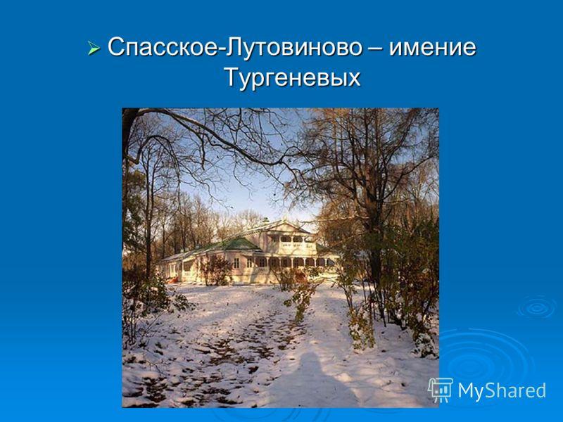 Спасское-Лутовиново – имение Тургеневых Спасское-Лутовиново – имение Тургеневых