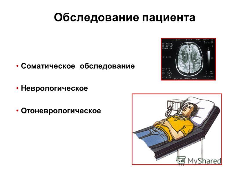 Обследование пациента Соматическое обследование Неврологическое Отоневрологическое