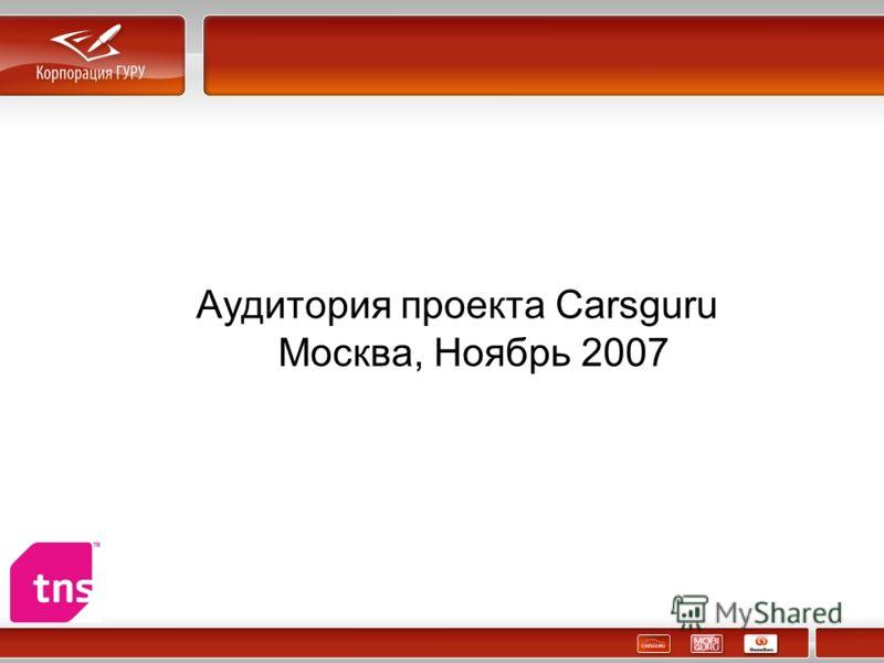 Аудитория проекта Carsguru Москва, Ноябрь 2007