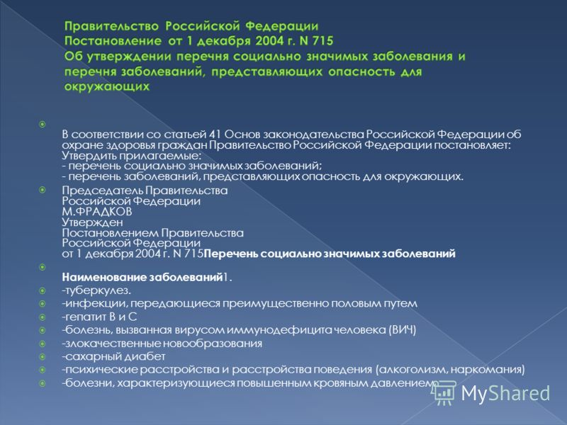 В соответствии со статьей 41 Основ законодательства Российской Федерации об охране здоровья граждан Правительство Российской Федерации постановляет: Утвердить прилагаемые: - перечень социально значимых заболеваний; - перечень заболеваний, представляю
