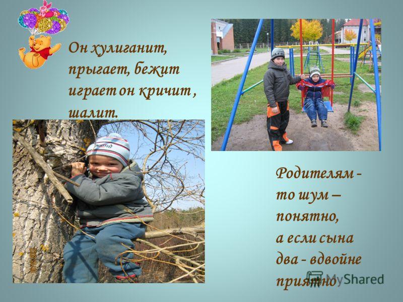 В семье ребенок есть - Блаженство неземное И радости родителей не счесть