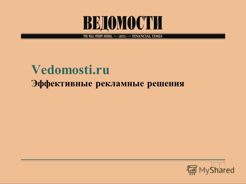 Vedomosti.ru Эффективные рекламные решения