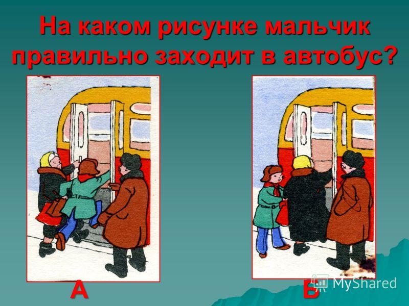 На каком рисунке мальчик правильно заходит в автобус? АБ