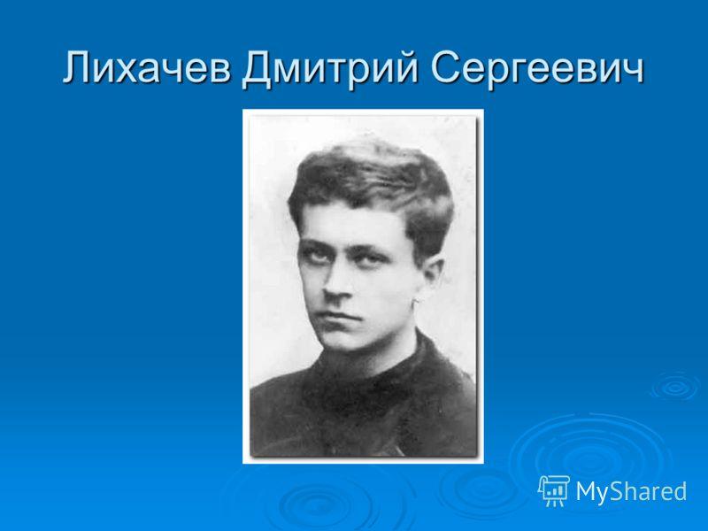 Лихачев Дмитрий Сергеевич