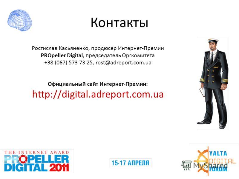 Контакты Ростислав Касьяненко, продюсер Интернет-Премии PROpeller Digital, председатель Оргкомитета +38 (067) 573 73 25, rost@adreport.com.ua Официальный сайт Интернет-Премии: http://digital.adreport.com.ua
