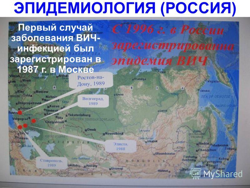 Первый случай заболевания ВИЧ- инфекцией был зарегистрирован в 1987 г. в Москве ЭПИДЕМИОЛОГИЯ (РОССИЯ)