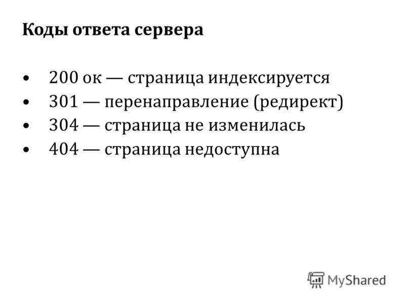 Коды ответа сервера 200 ок страница индексируется 301 перенаправление (редирект) 304 страница не изменилась 404 страница недоступна