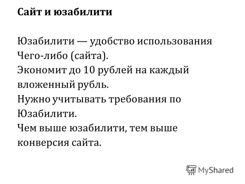 Сайт и юзабилити Юзабилити удобство использования Чего-либо (сайта). Экономит до 10 рублей на каждый вложенный рубль. Нужно учитывать требования по Юзабилити. Чем выше юзабилити, тем выше конверсия сайта.