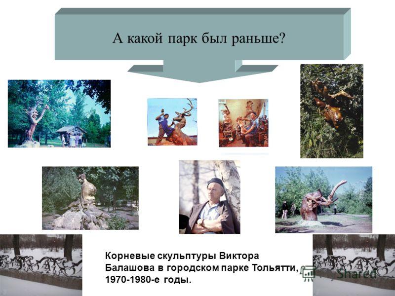 А какой парк был раньше? Корневые скульптуры Виктора Балашова в городском парке Тольятти, 1970-1980-е годы.