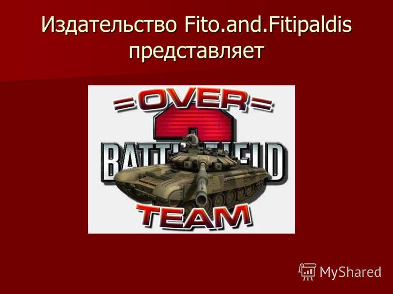 Издательство Fito.and.Fitipaldis представляет