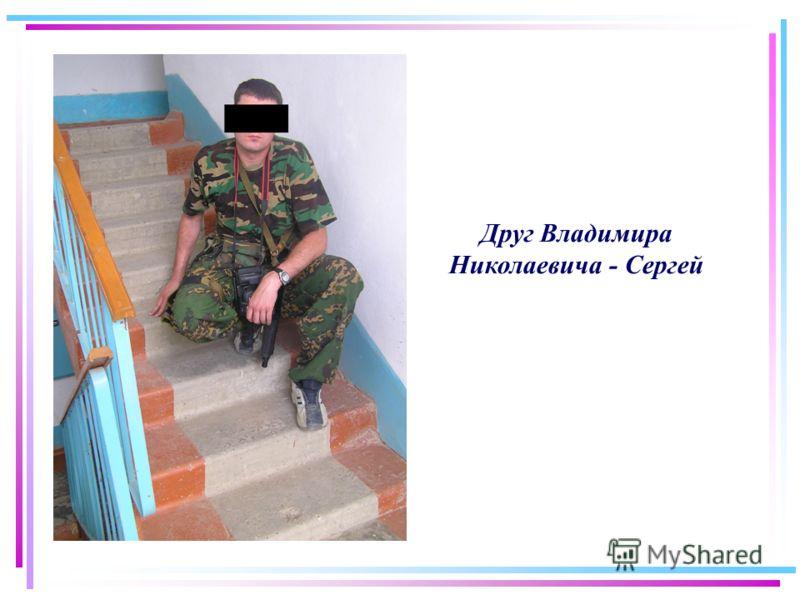 Друг Владимира Николаевича - Сергей