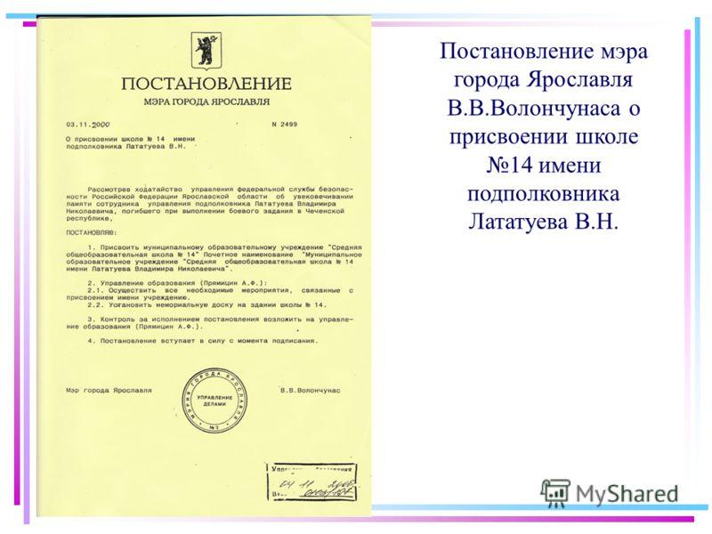 Постановление мэра города Ярославля В.В.Волончунаса о присвоении школе 14 имени подполковника Лататуева В.Н.