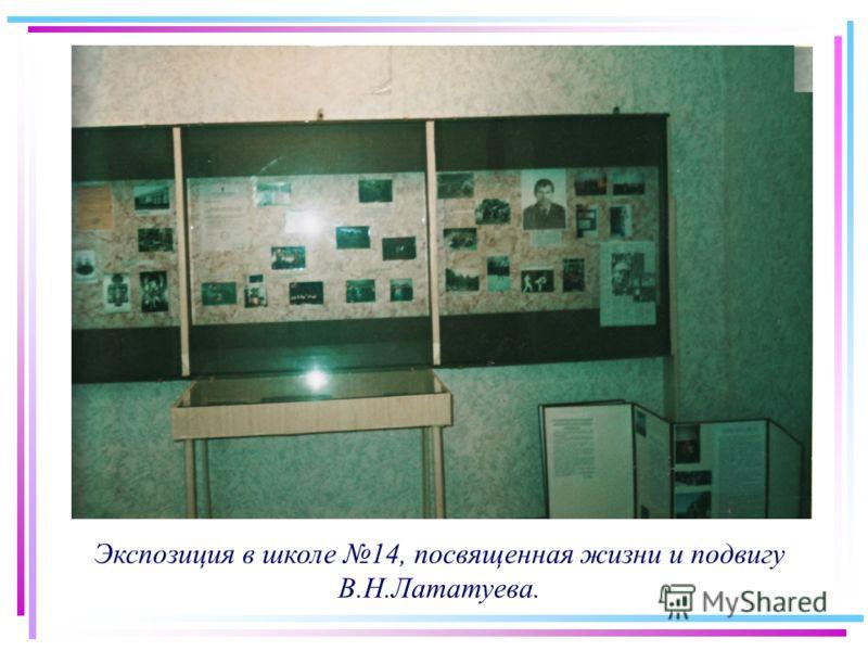 Экспозиция в школе 14, посвященная жизни и подвигу В.Н.Лататуева.