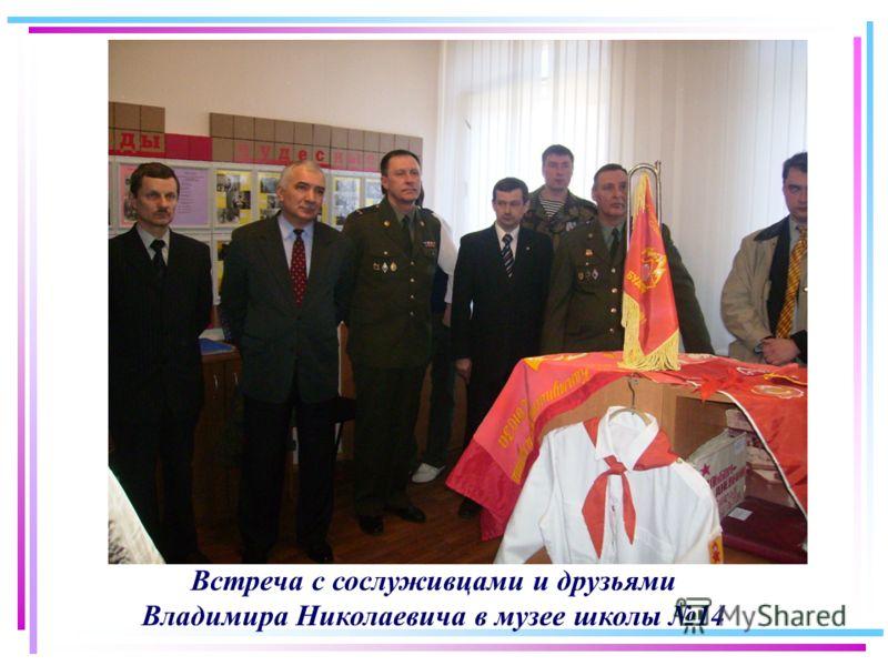 Встреча с сослуживцами и друзьями Владимира Николаевича в музее школы 14