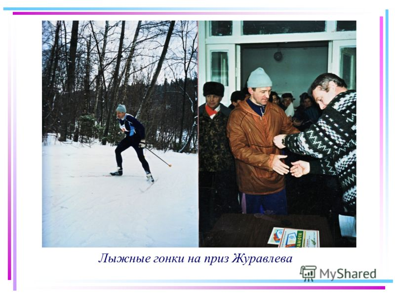 Лыжные гонки на приз Журавлева