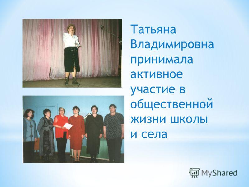 Татьяна Владимировна принимала активное участие в общественной жизни школы и села