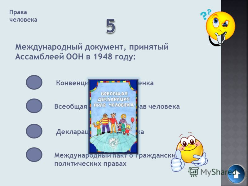 Права человека Международный документ, принятый Ассамблеей ООН в 1948 году: Конвенция о правах ребенка Всеобщая декларация прав человека Декларация прав ребенка Международный пакт о гражданских и политических правах