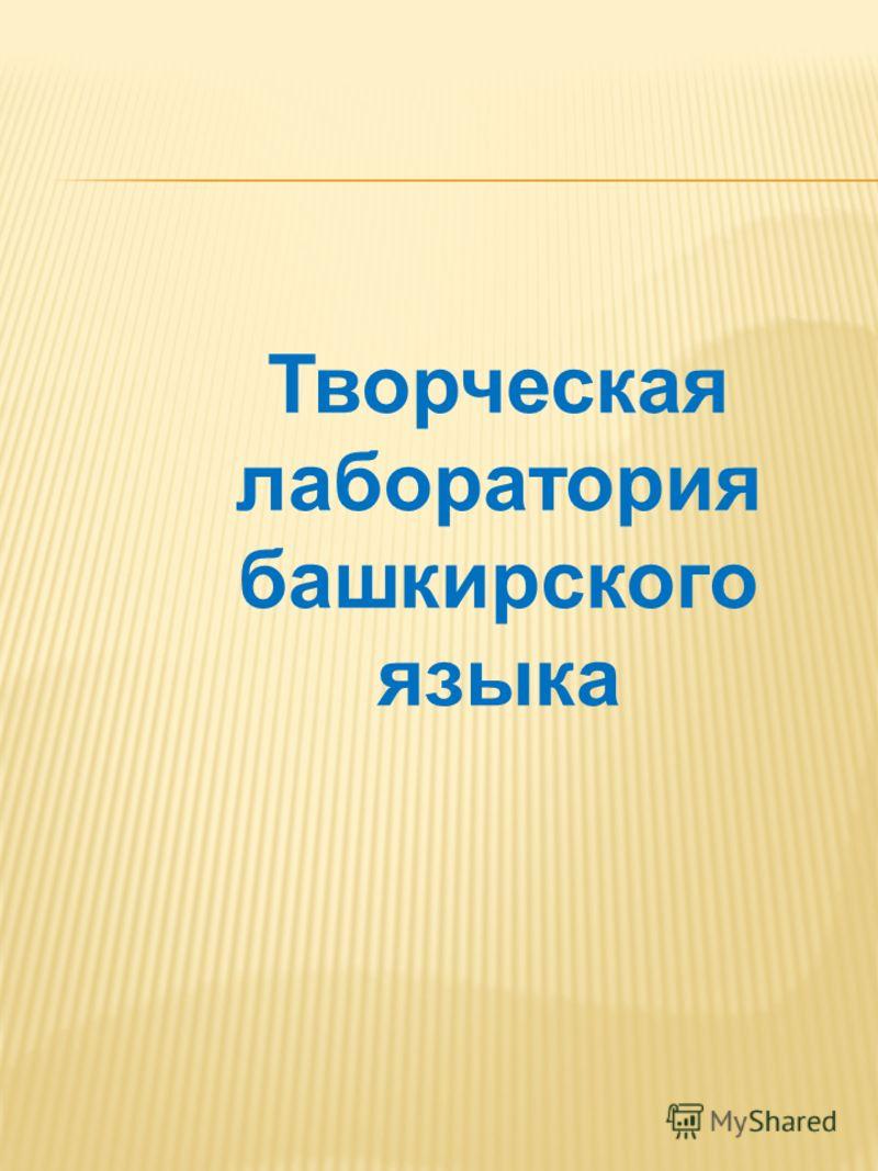 Творческая лаборатория башкирского языка