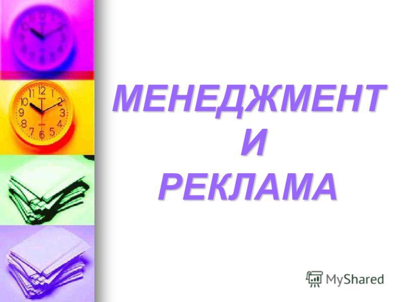 МЕНЕДЖМЕНТ И РЕКЛАМА