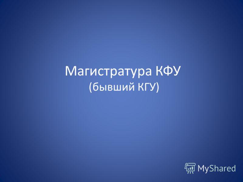 Магистратура КФУ (бывший КГУ)